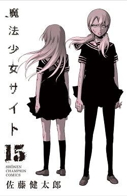 魔法少女サイト(15)