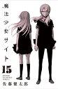 魔法少女サイト(15) (少年チャンピオンコミックス) [ 佐藤健太郎(漫画家) ]