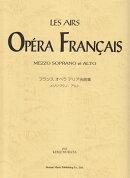 フランスオペラアリア名曲集(メゾソプラノ、アルト)