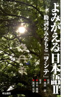 よみがえる日本語(2)
