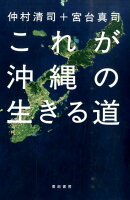 これが沖縄の生きる道