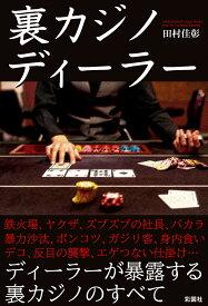 裏カジノディーラー [ 田村佳彰 ]