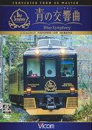 DVD>近鉄16200系青の交響曲