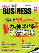 Nursing BUSiNESS(vol.12 no.2(201)