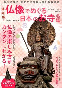 最新版仏像でめぐる日本のお寺名鑑