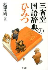 三省堂国語辞典のひみつ [ 飯間浩明 ]