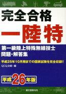 第一級陸上特殊無線技士問題・解答集(平成26年版)