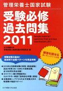 管理栄養士国家試験受験必修過去問集(2011)