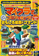 マイクラでプログラミング! レッドストーンで動く・遊べる! おもしろ装置&コマンド大百科