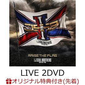 【楽天ブックス限定先着特典】RAISE THE FLAG (CD+DVD+LIVE 2DVD) (レコード型コースター付き) [ 三代目 J SOUL BROTHERS from EXILE TRIBE ]