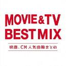 MOVIE & TV BEST MIX -映画、CM人気曲総まとめー