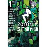 2010年代SF傑作選(1) (ハヤカワ文庫)