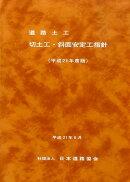 道路土工ー切土工・斜面安定工指針(平成21年度版)