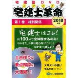 DVD>宅建士革命1 権利関係(2018) (<DVD>)