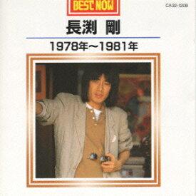 BEST NOW 長渕剛 1978年〜1981年 [ 長渕剛 ]