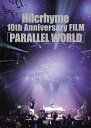 Hilcrhyme 10th Anniversary FILM「PARALLEL WORLD」(初回限定盤) [ Hilcrhyme ]