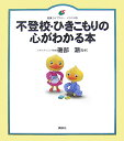 不登校・ひきこもりの心がわかる本 (健康ライブラリーイラスト版) [ 磯部潮 ]