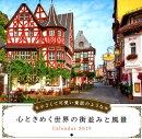 小さくて可愛い童話のような心ときめく世界の街並みと風景カレンダー