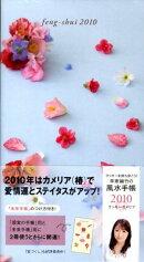 李家幽竹の風水手帳ラッキーカメリア(2010)