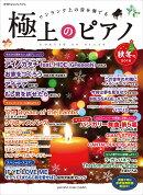 月刊Pianoプレミアム 極上のピアノ2018秋冬号