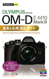 オリンパスOM-D E-M10 Mark3基本&応用撮影ガイド (今すぐ使えるかんたんmini) [ コムロミホ ]