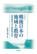 戦後日本の地域と教育