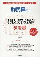群馬県の特別支援学校教諭参考書(2020年度版)