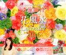 李家幽竹花風水カレンダー(2016)