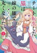 チート転生した猫は嫁の膝で丸くなりたい(1)