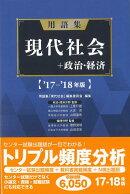 【バーゲン本】用語集 現代社会+政治・経済 '17-'18年版