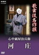 NHK DVD::歌舞伎名作撰 心中紙屋治兵衛 河庄