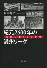 紀元2600年の満州リーグ 帝国日本とプロ野球 [ 坂本 邦夫 ]