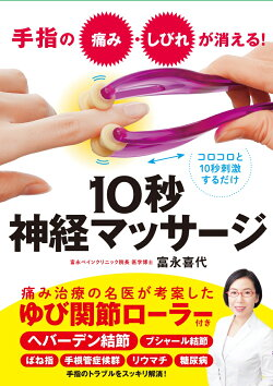 手指の痛み・しびれが消える!10秒神経マッサージ