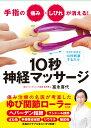 手指の痛み・しびれが消える!10秒神経マッサージ 痛み治療の名医が考案したゆび関節ローラー付き [ 富永喜代 ]