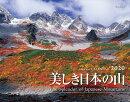 美しき日本の山カレンダー(2020)
