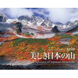 美しき日本の山カレンダー(2020) ([カレンダー])