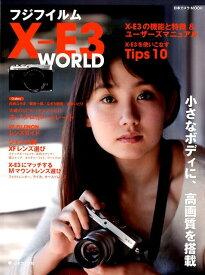 フジフイルムX-E3 WORLD (日本カメラMOOK)
