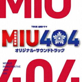 TBS系 金曜ドラマ MIU404 オリジナル・サウンドトラック [ (オリジナル・サウンドトラック) ]