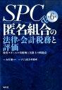 SPC&匿名組合の法律・会計税務と評価第6版 投資スキームの実際例と実務上の問題点 [ さくら綜合事務所 ]