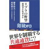 リブラの野望 (日経プレミアシリーズ)