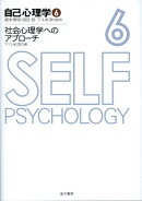 自己心理学(6)