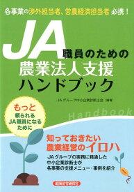 JA職員のための農業法人支援ハンドブック [ JAグループ中小企業診断士会 ]