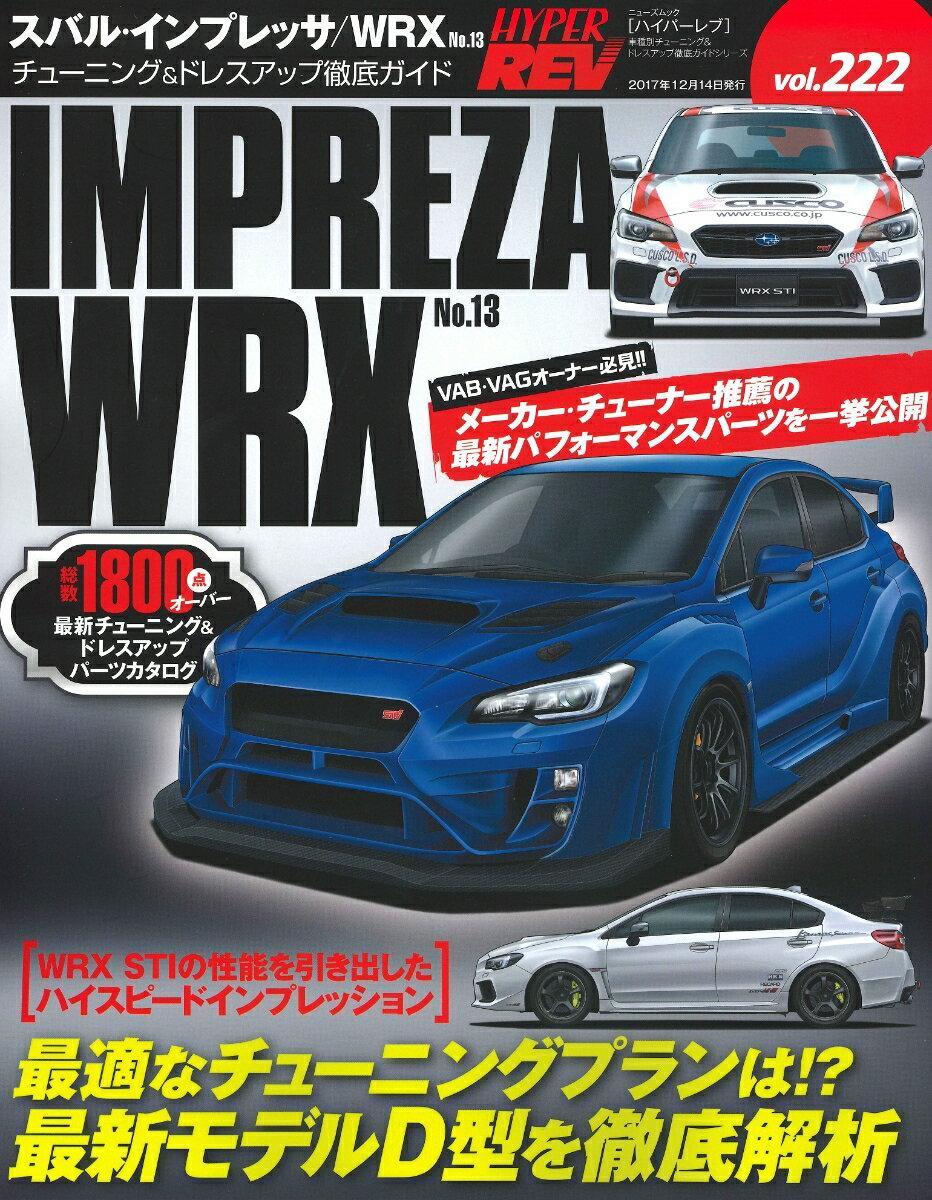 スバル・インプレッサ/WRX(No.13) (ハイパーレブ*ニューズムック 車種別チューニング&ドレスアッ)