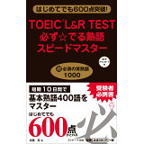 TOEIC(R) L&R TEST必ず☆でる熟語スピードマスター
