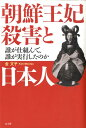 朝鮮王妃殺害と日本人 [ 金文子 ]
