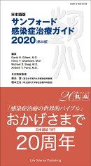 日本語版 サンフォード感染症治療ガイド2020(第50版)