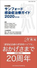 日本語版 サンフォード感染症治療ガイド2020(第50版) [ David N. Gilbert ]