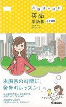 【バーゲン本】お風呂で読む英語単語帳 発音強化