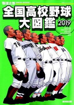 全国高校野球大図鑑(2019)