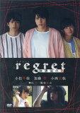 DVD>regret (<DVD> [スマートボーイズスマボMovie/第10弾])